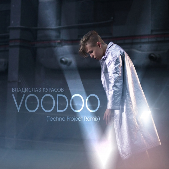 ПРЕМЬЕРА ремикса на сингл Владислава Курасова VOODOO от Techno Project